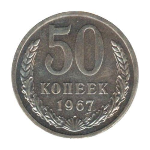 Монеты 1967 года 50 копеек юбилейные сколько стоит пятирублевая монета 1998 года