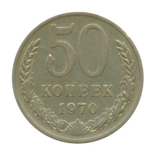 Цена 50 копеек 1970 года 20 копеек 1967 года стоимость юбилейная