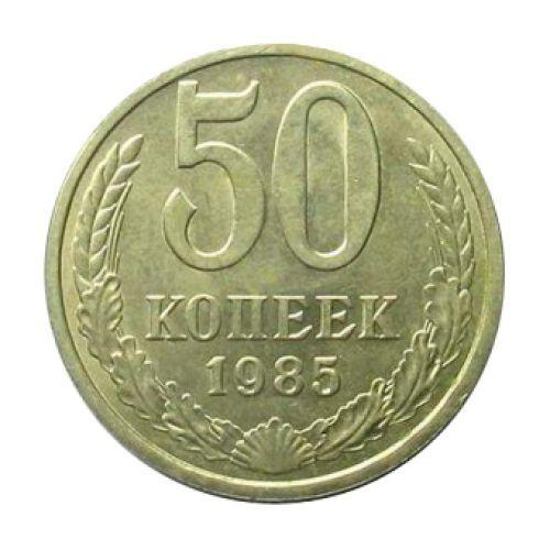 50 копеек 1985 продам металлоискатель б у