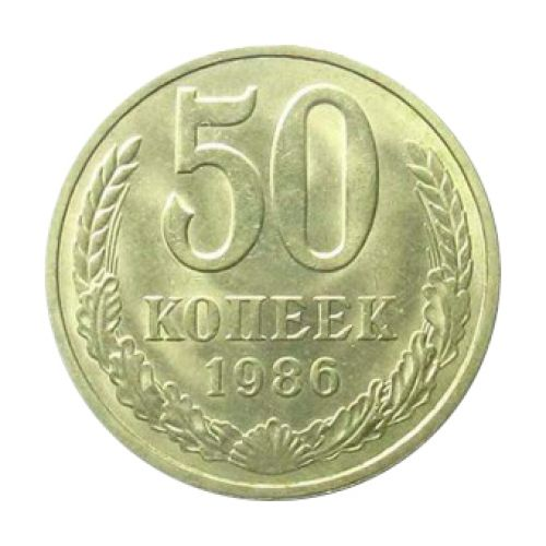 50 копеек 1986 года стоимость 10 копеек 1952 года цена