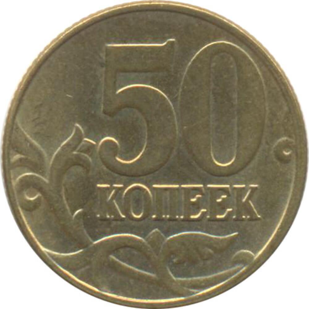 Монета 50 копеек 1998 года стоимость первая марка
