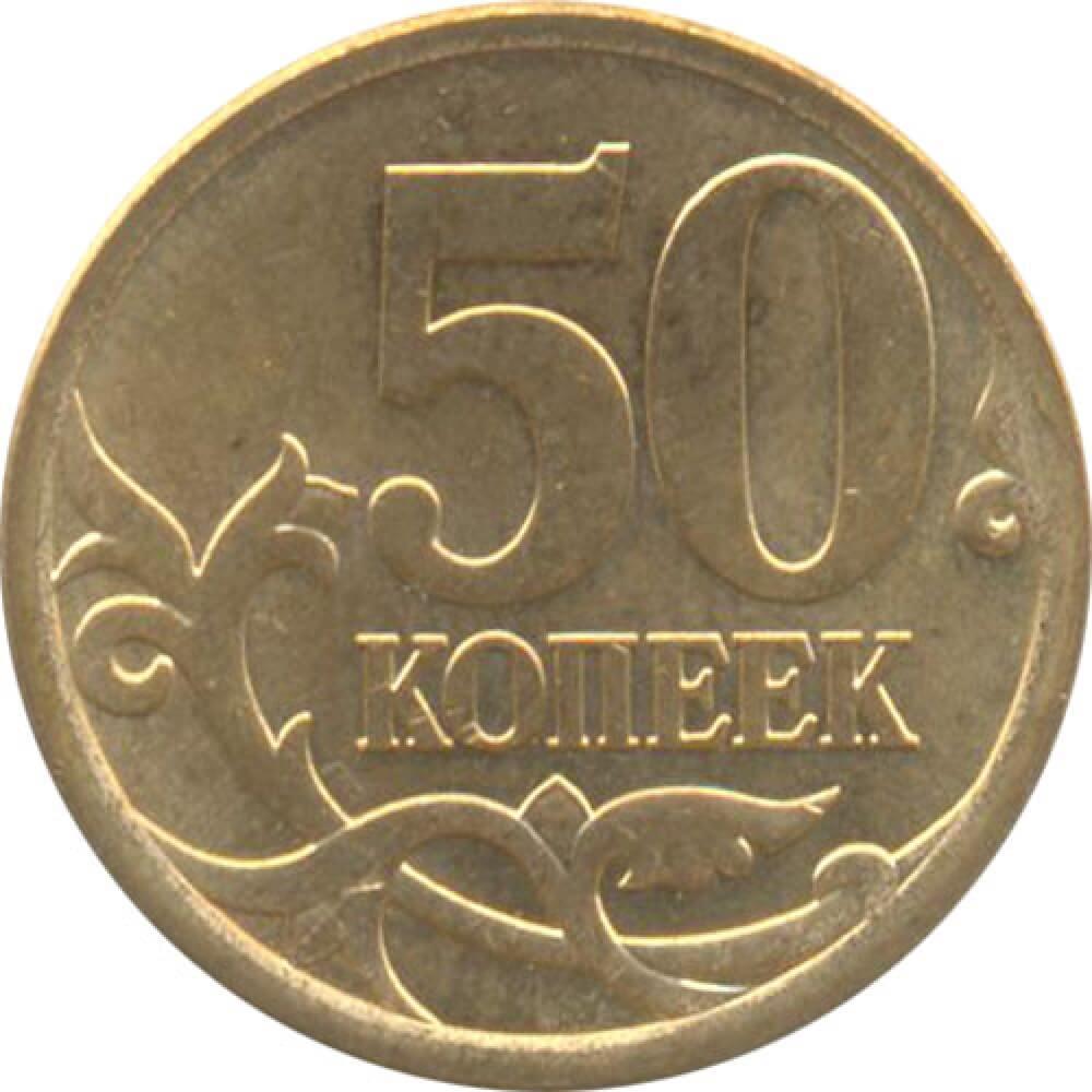 50 коп 2006 года стоимость купить фаберже серебро