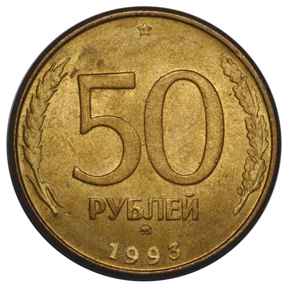 город монета 50 рублей 1993 года Санкт-Петербурге