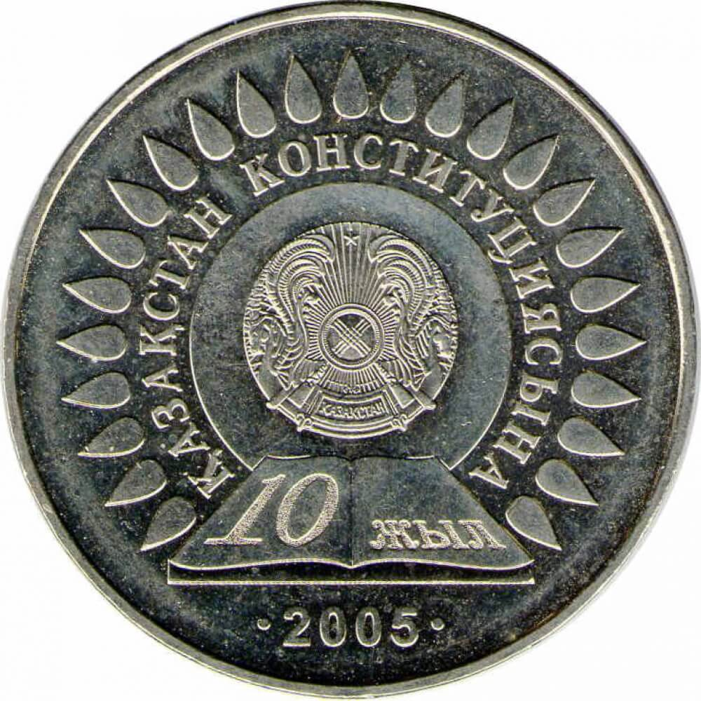 Монеты казахстана 50 тенге стоимость топик по английскому номиналы монет в россии