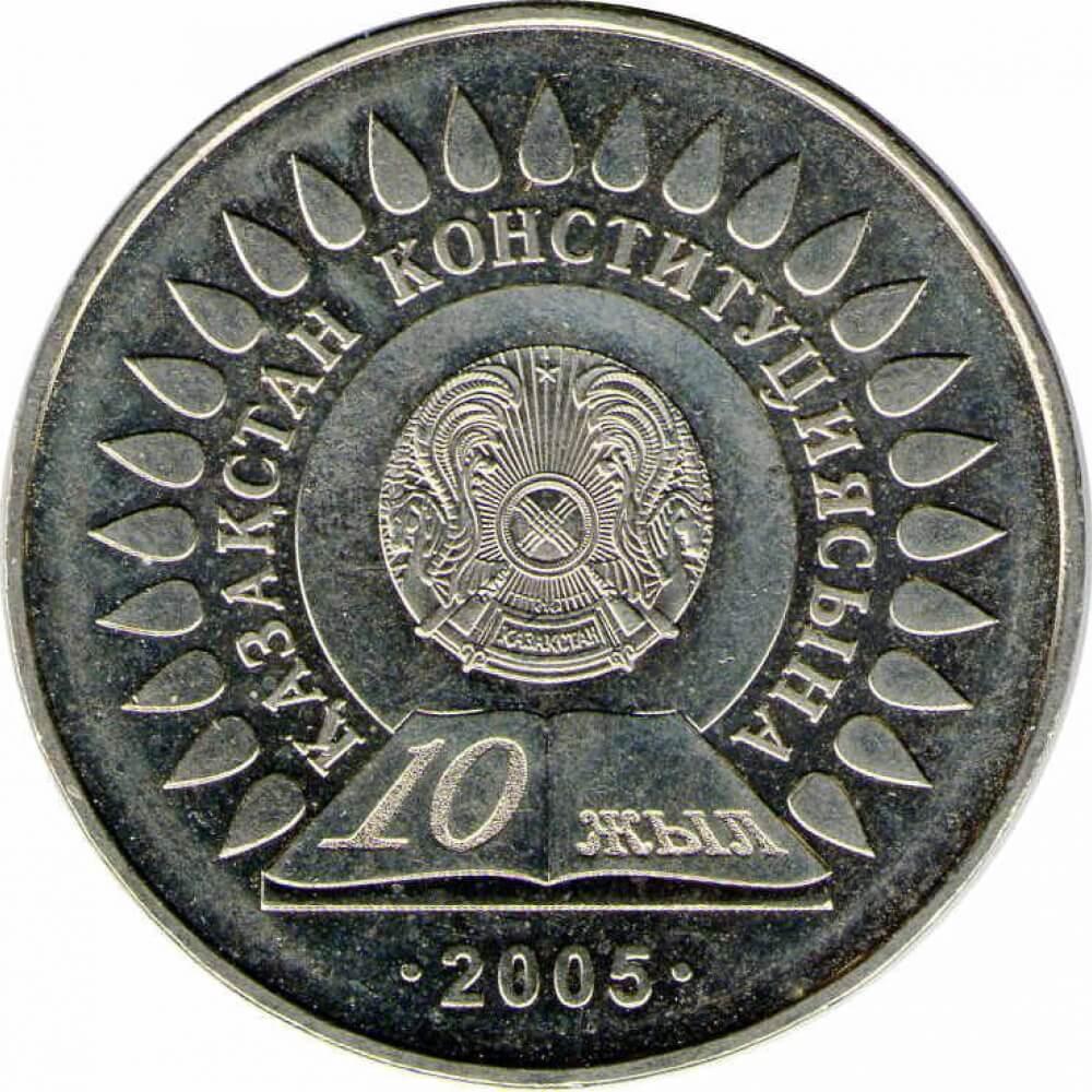Сколько стоит 50 тенге 2007 цена 50kopeek ru