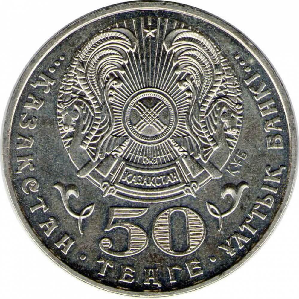 Стоимомтб 100 тенге 2005 года с памятной датой ацтекиум купить