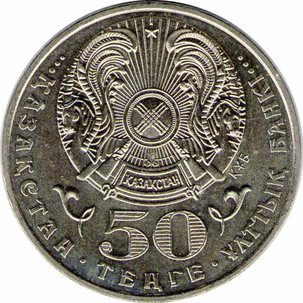 Сколько стоят монеты тенге 2000года в 2017 году мабута летняя