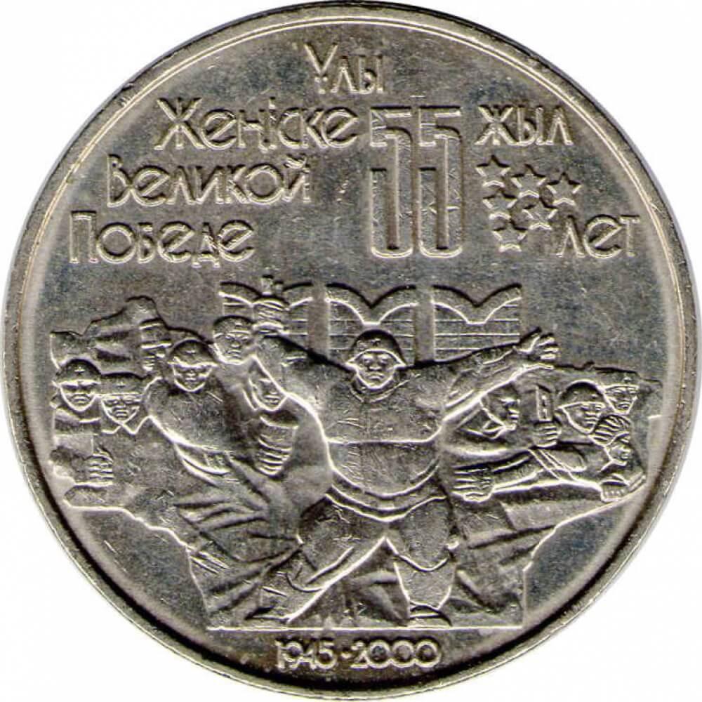 Стоимость 50 тенге 2000 года цена coin card