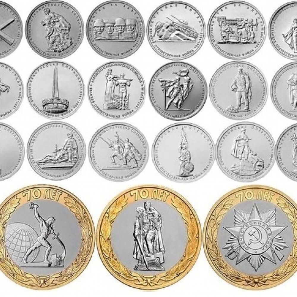 Набор монет 70 лет победы купить стоимость 50 копеек 1992 года в украине брак