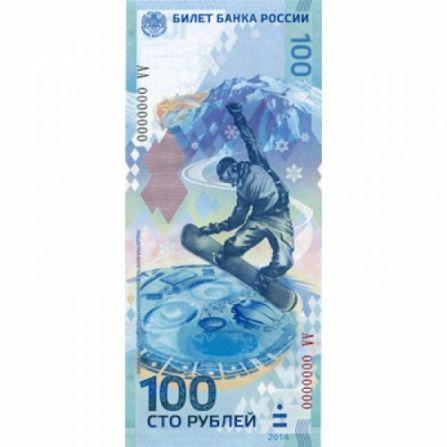 Монета 100 рублей Сочи