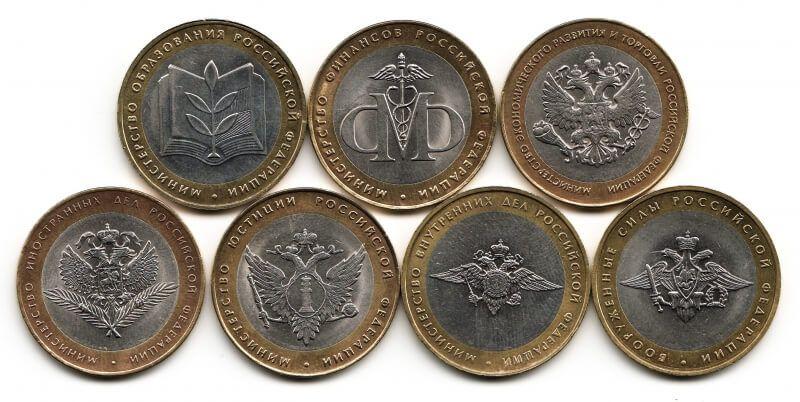 """Набор монет """"Министерства"""""""
