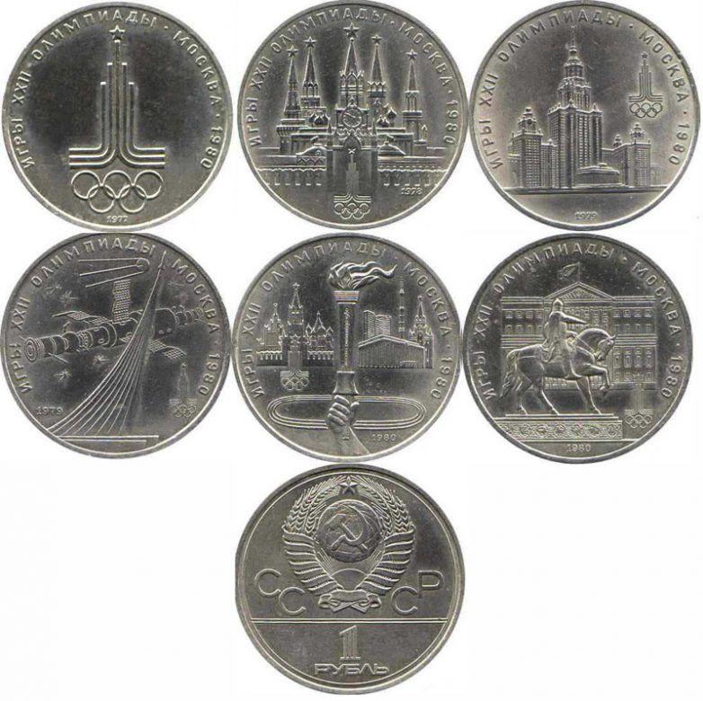 "Набор монет ""Олимпиада-80"""