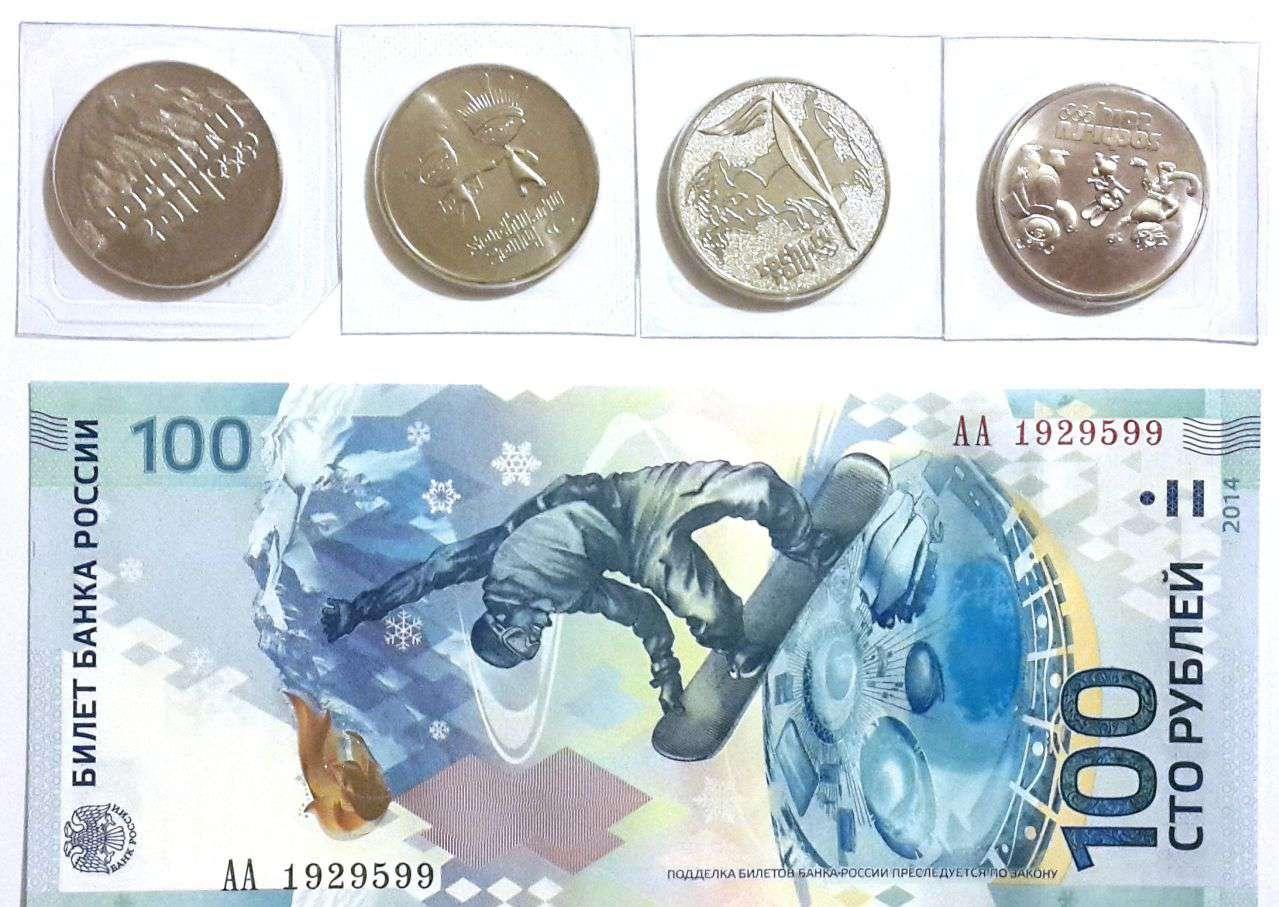 """Набор """"4 монеты и банкнота Сочи"""""""