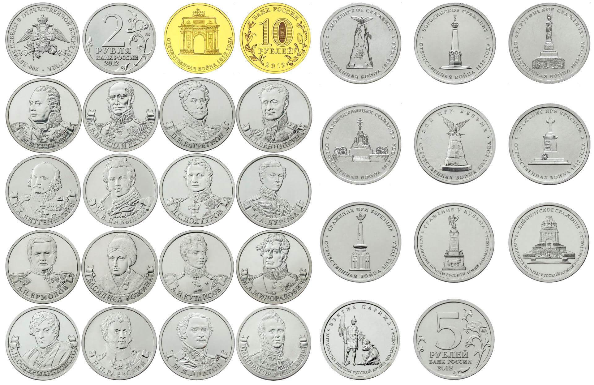"""Набор монет """"Отечественная война 1812 года"""""""