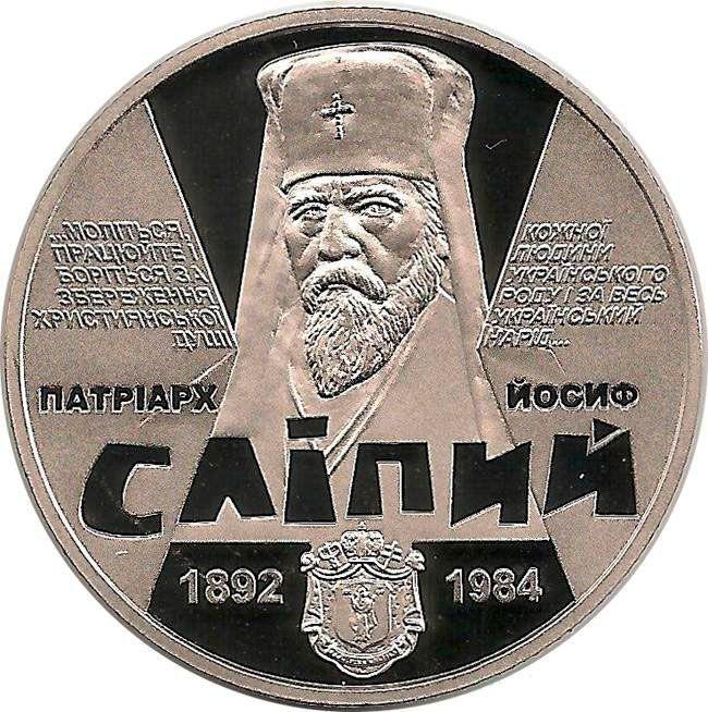 """Монета """"Патриарх Иосиф Слепой """""""