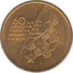 Монета 60 лет освобождения Украины