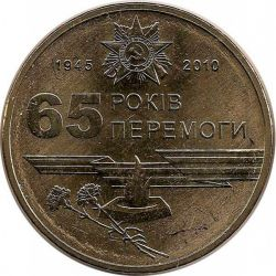 Монета 65 лет Победы