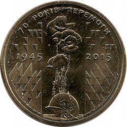 Монета 70 лет Победы