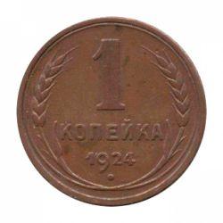 Монета 1 копейка 1924 года