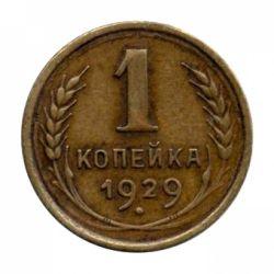 Монета 1 копейка 1929 года