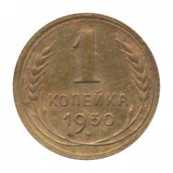 Монета 1 копейка 1930 года