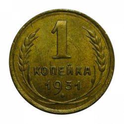 Монета 1 копейка 1931 года