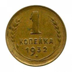 Монета 1 копейка 1932 года