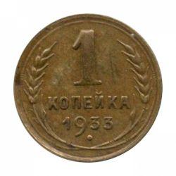 Монета 1 копейка 1933 года