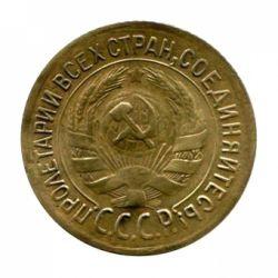 Монета 1 копейка 1934 года
