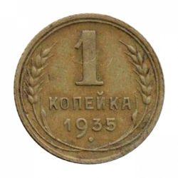 Монета 1 копейка 1935 года