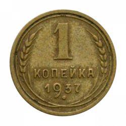 Монета 1 копейка 1937 года