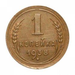 Монета 1 копейка 1938 года