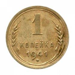 Монета 1 копейка 1941 года