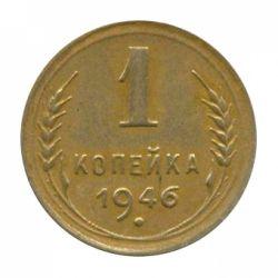 Монета 1 копейка 1946 года