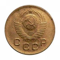 Монета 1 копейка 1948 года