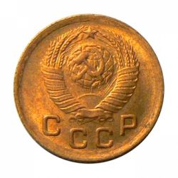 Монета 1 копейка 1949 года