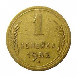 Монета 1 копейка 1952 года