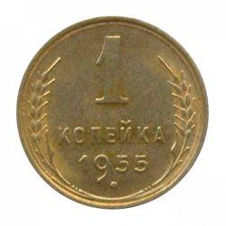 Монета 1 копейка 1955 года