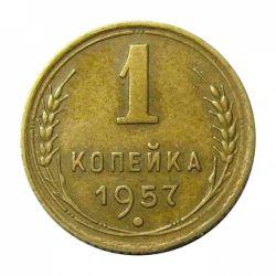Монета 1 копейка 1957 года
