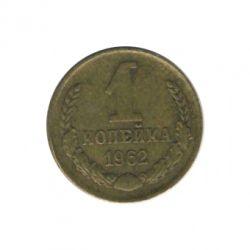 Монета 1 копейка 1962 года