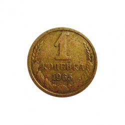 Монета 1 копейка 1965 года