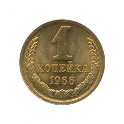 Монета 1 копейка 1966 года