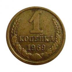 Монета 1 копейка 1969 года