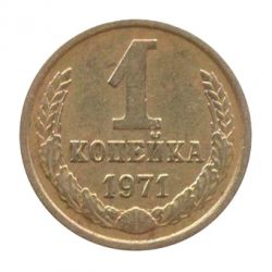 Монета 1 копейка 1971 года