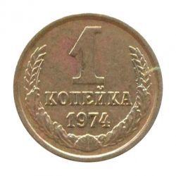 Монета 1 копейка 1974 года