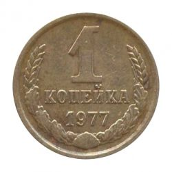 Монета 1 копейка 1977 года