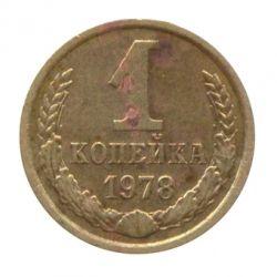Монета 1 копейка 1978 года