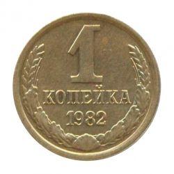Монета 1 копейка 1982 года