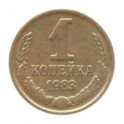 Монета 1 копейка 1983 года