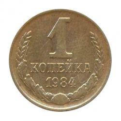 Монета 1 копейка 1984 года